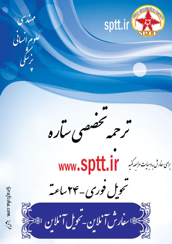 ad-poster-sptt