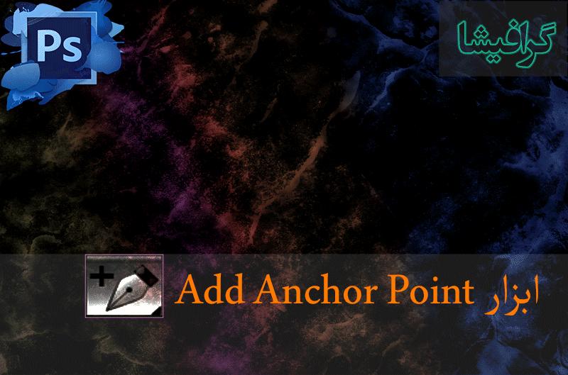 ابزار add anchor point tool در فتوشاپ – Add Anchor Point Tool