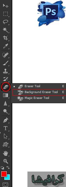 آمورش ابزار background eraser tool