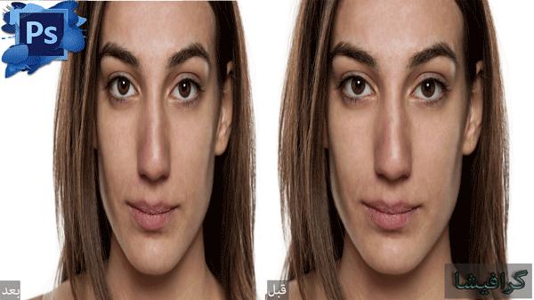 روشن کردن چشم ها در فتوشاپ