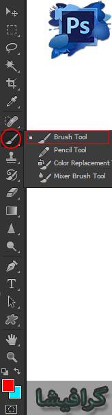 ابزار brush tool در فتوشاپ
