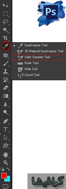 آموزش  ابزار color sampler tool