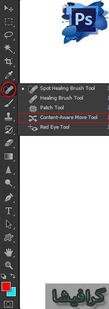 ابزار content aware move tool در فتوشاپ