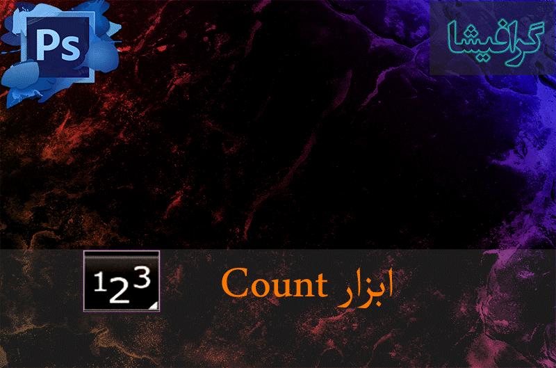 ابزار count tool در فتوشاپ – Count Tool