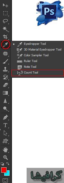 آموزش ابزار count tool