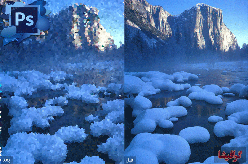 مثالی از فیلتر crystallize در فتوشاپ