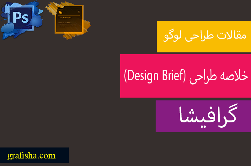 خلاصه طراحی لوگو