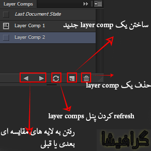 پنل layer comps در فتوشاپ – Layer Comps Panel