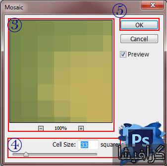 آموزش فیلتر mosaic در فتوشاپ