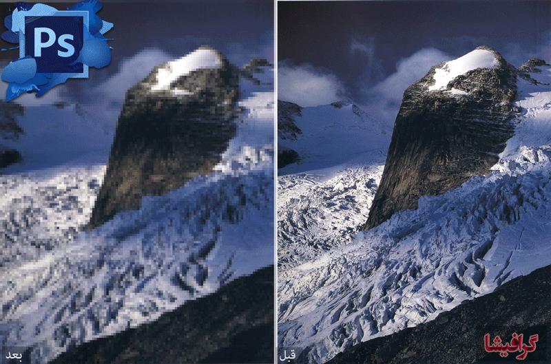 مثالی از فیلتر mosaic در فتوشاپ