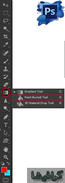 ابزار paint bucket tool