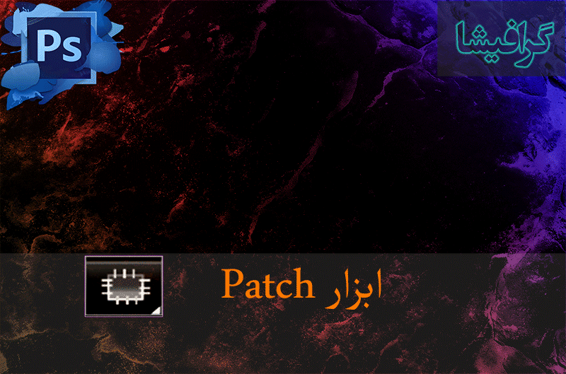 ابزار patch tool در فتوشاپ – Patch Tool