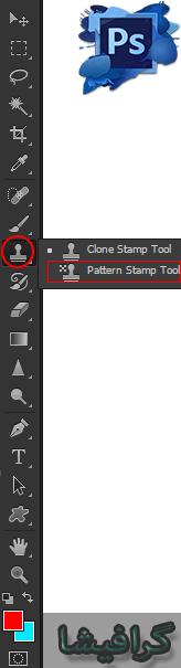 ابزار pattern stamp tool