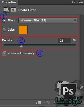 تعدیل photo filter در فتوشاپ