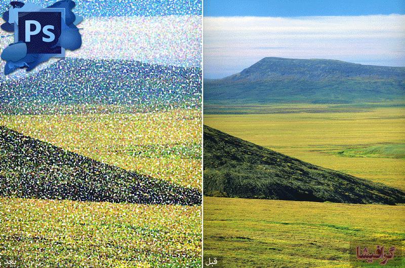 مثالی از فیلتر pointillize در فتوشاپ