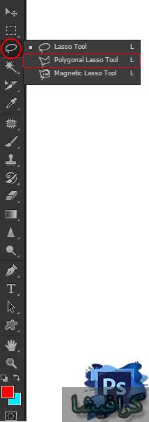 ابزار polygonal lasso tool در فتوشاپ
