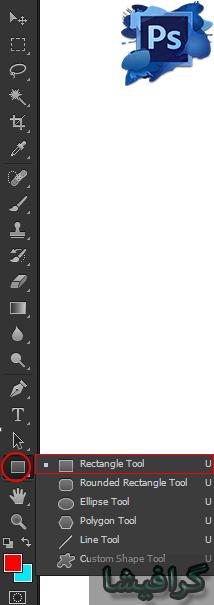 آموزش ابزار rectangle tool