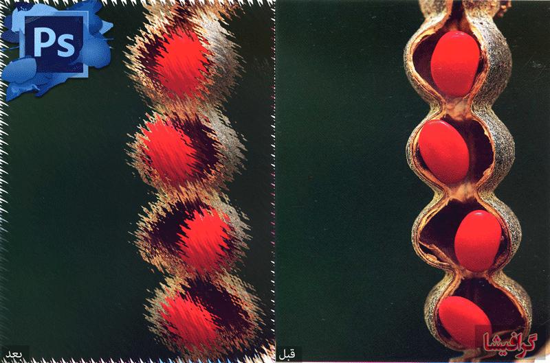 مثالی از فیلتر ripple در فتوشاپ - گرافیشا