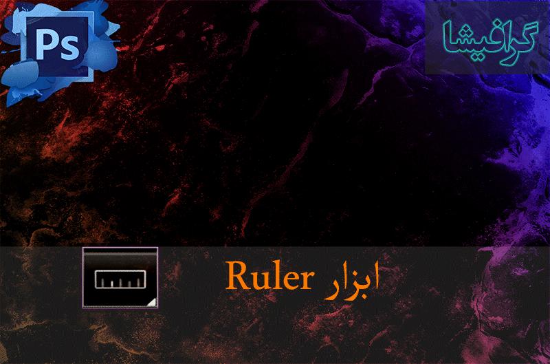 ابزار ruler tool در فتوشاپ – Ruler Tool
