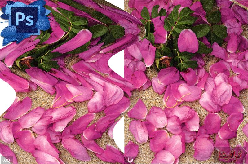 فیلتر shear در فتوشاپ – Shear Filter