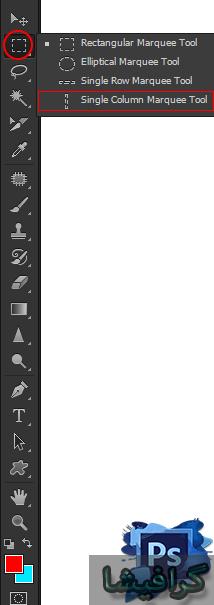 ابزار single column marquee tool در فتوشاپ