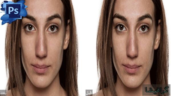 صاف کردن پوست صورت در فتوشاپ : روتوش چهره بخش 2