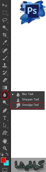 آموزش ابزار smudge tool