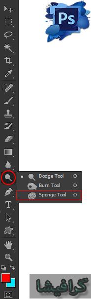 ابزار sponge tool