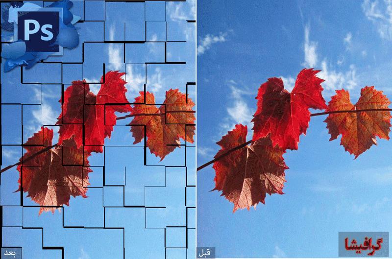 فیلتر tiles در فتوشاپ – Tiles Filter