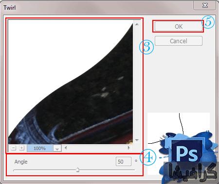 آموزش فیلتر twirl در فتوشاپ - گرافیشا