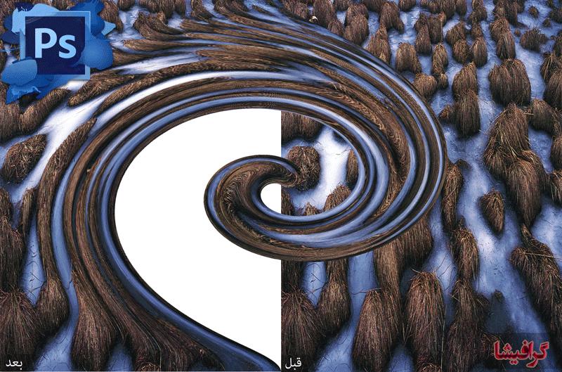 فیلتر twirl در فتوشاپ – Twirl Filter