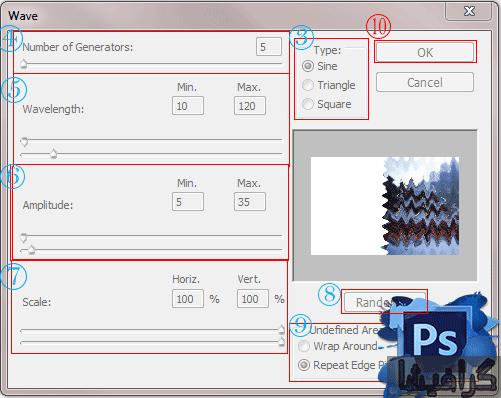 آموزش فیلتر wave در فتوشاپ - گرافیشا