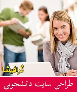 طراحی سایت دانشجویی