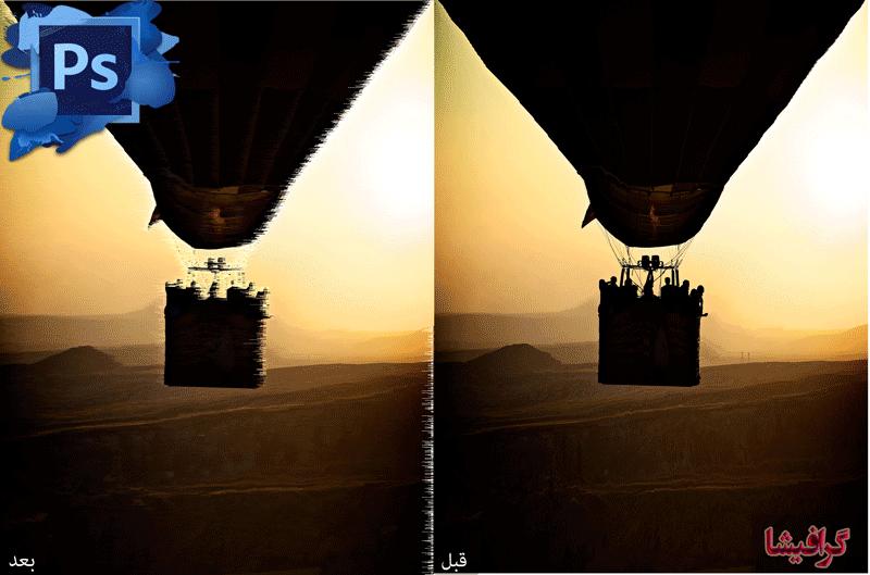 مثالی از فیلتر wind در فتوشاپ